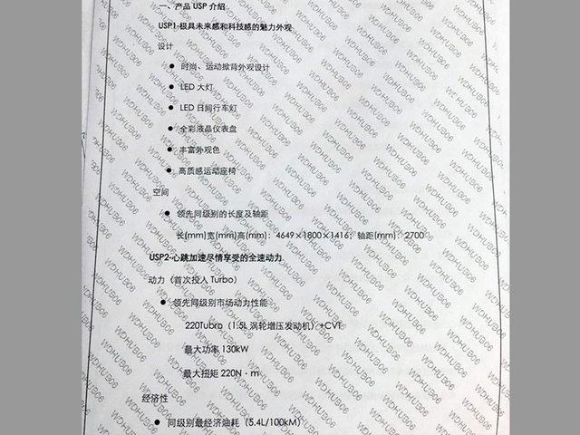 东风本田全新思域